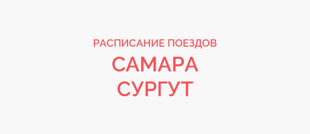 Поезд Самара - Сургут