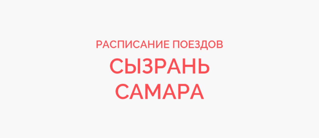 Поезд Сызрань - Самара