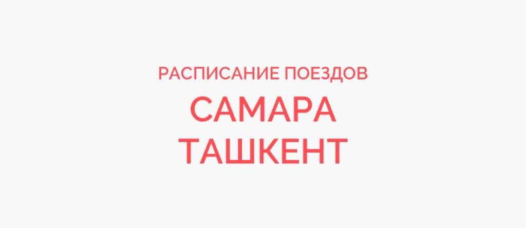 Поезд Самара - Ташкент