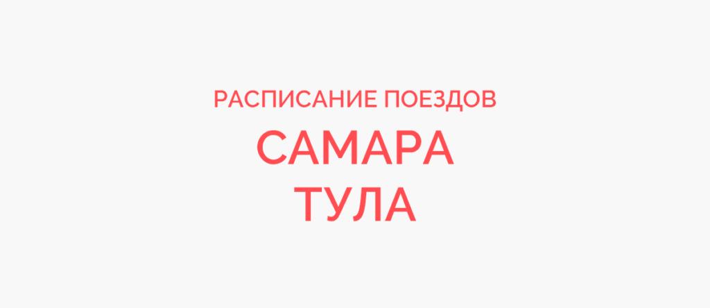 Поезд Самара - Тула