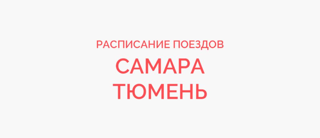Поезд Самара - Тюмень