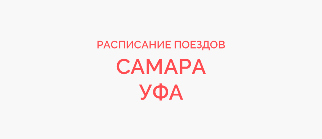 Поезд Самара - Уфа
