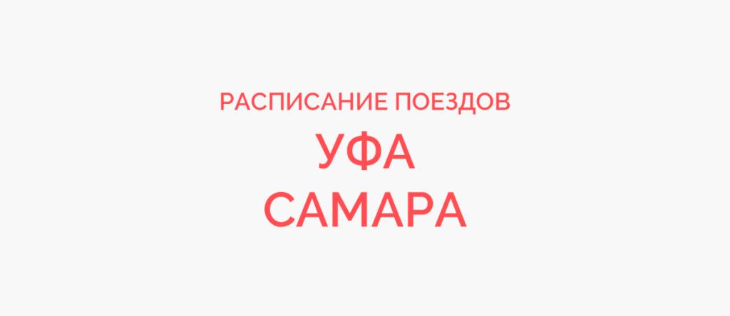 Поезд Уфа - Самара