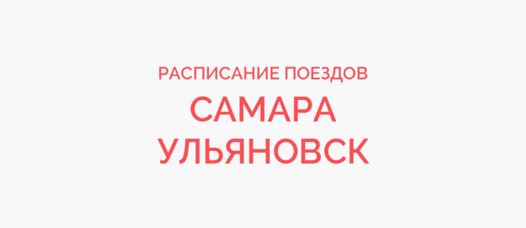 Поезд Самара - Ульяновск