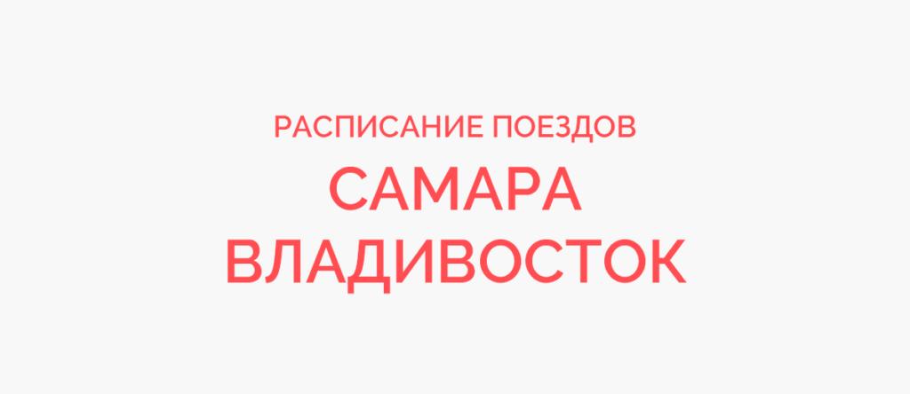Поезд Самара - Владивосток