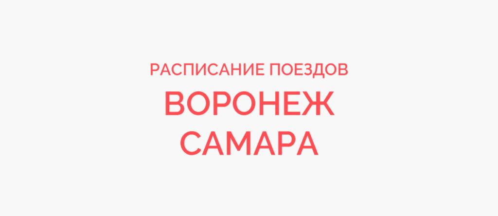 Поезд Воронеж - Самара