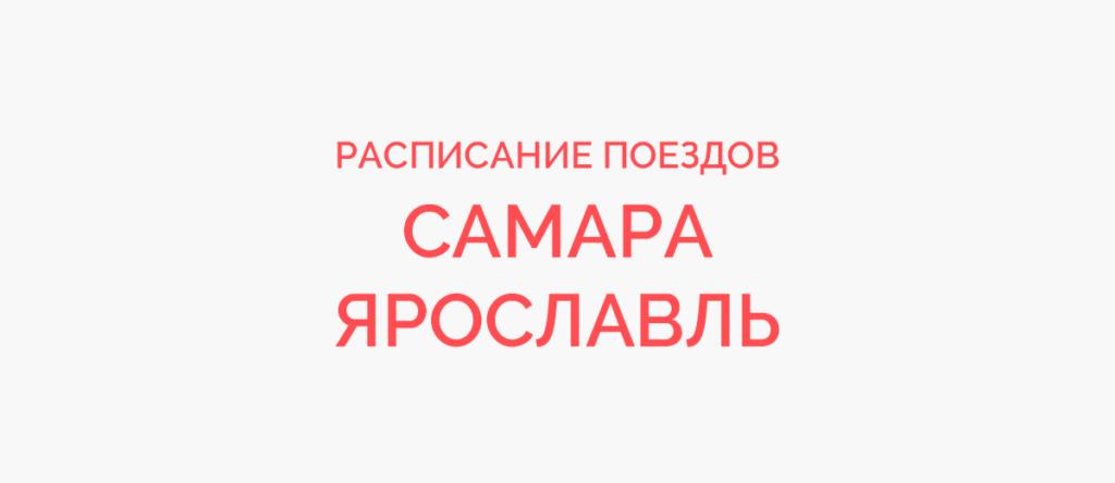 Поезд Самара - Ярославль